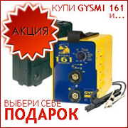 АКЦИЯ! При покупке GYSMI 161 - Подарок